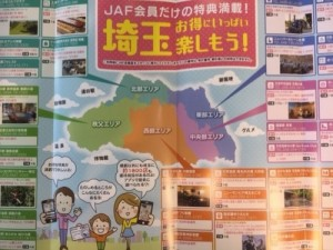 JAF埼玉を楽しもう