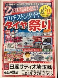 12/10(土)・11(日)タイヤ祭り開催!!