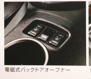 Z34 バックドアオープナー