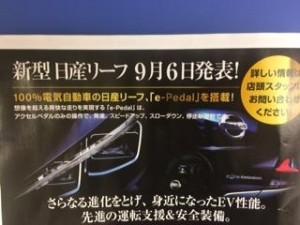 新型リーフ発表!!