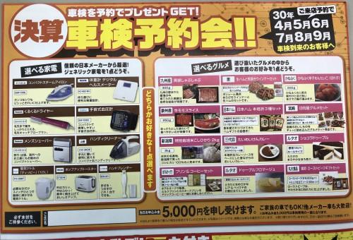 3/1-11★決算クライマックスセール