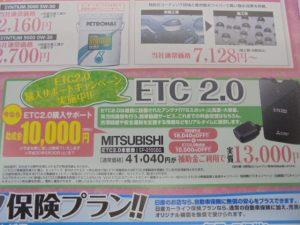 ETC2.Oでドライブをもっと楽しく!