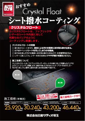 夏★先取り大商談会 7/8マデ!