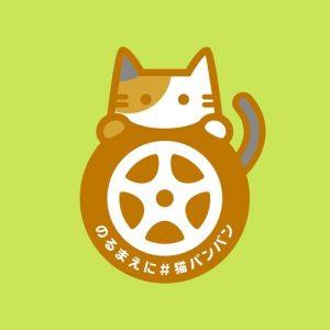 のるまえに☆猫バンバン☆