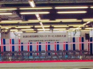 サービス技術大会☆ふじみ野店