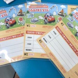 くるまの日キャンペーン実施中!!