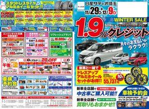 WINTER SALE★11/29-12/9