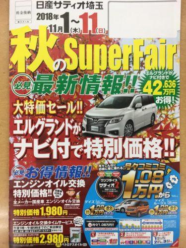 ★SuperFair★