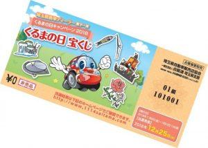 くるまの日キャンペーン
