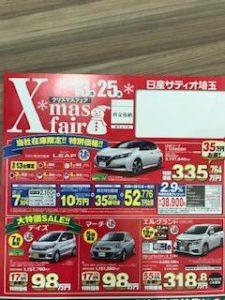 ★☆クリスマスフェアのお知らせ☆★