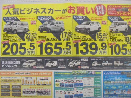 ◆ビジネスカーフェア開催中◆