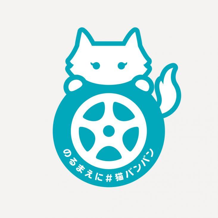 #猫バンバン