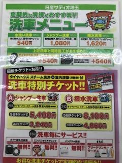 お得な洗車チケット★