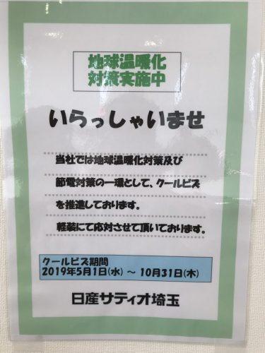 平成最後の営業日☆