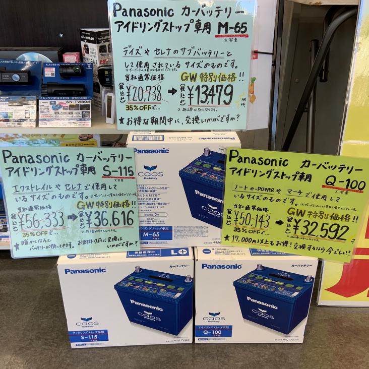 GW特別価格!!!