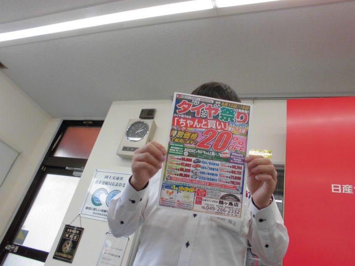 鶴ヶ島店 タイヤ祭り開催!