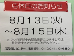 ☆★店休日のお知らせ★☆
