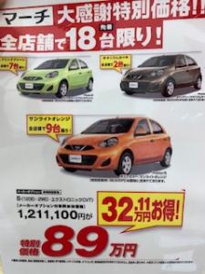 台数限定特別価格車のご案内!!