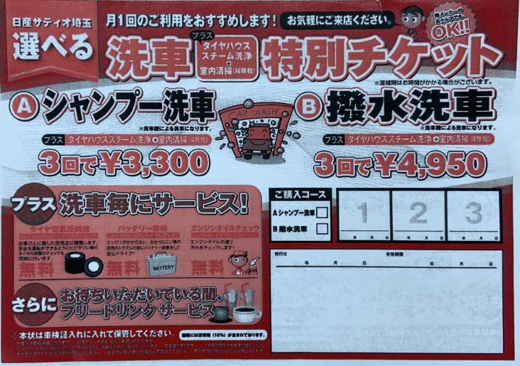 ★選べる!洗車チケット★