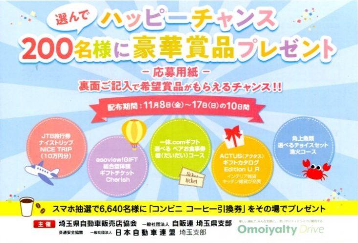 くるまの日キャンペーン2019