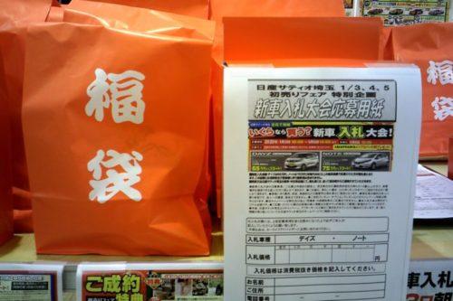 新年初売りフェア(*´ω`*)