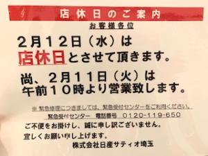 ☆★越谷店よりお知らせ★☆