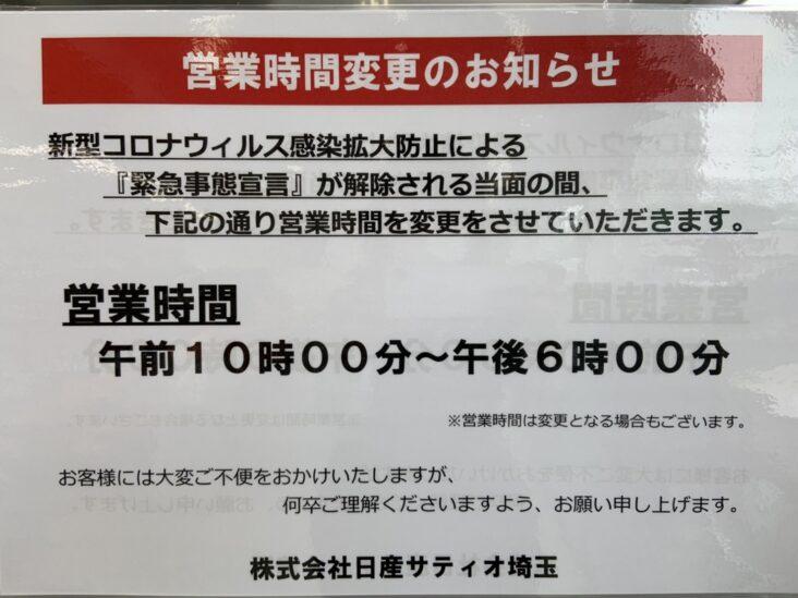 ☆営業時間 10:00~18:00です☆