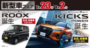 新型車フェア23日~!!