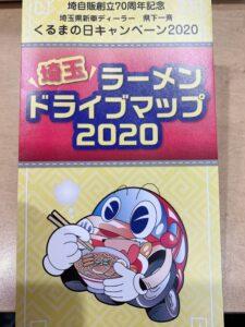 くるまの日キャンペーン2020