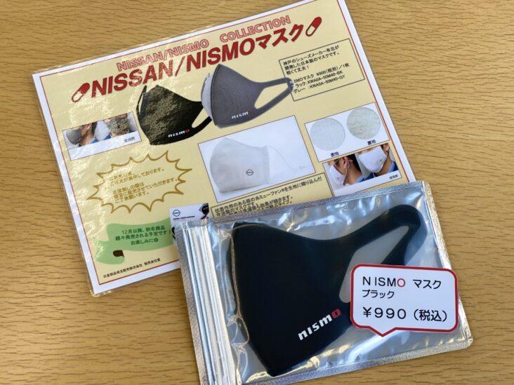 NISMOマスク入荷しました!