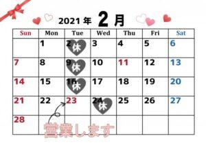 *2月営業日のお知らせ*