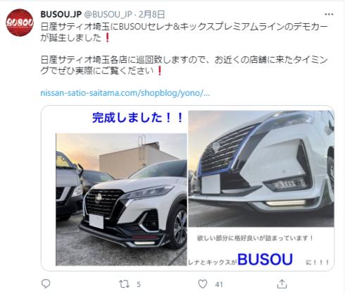 BUSOU公式Twitterをチェック!