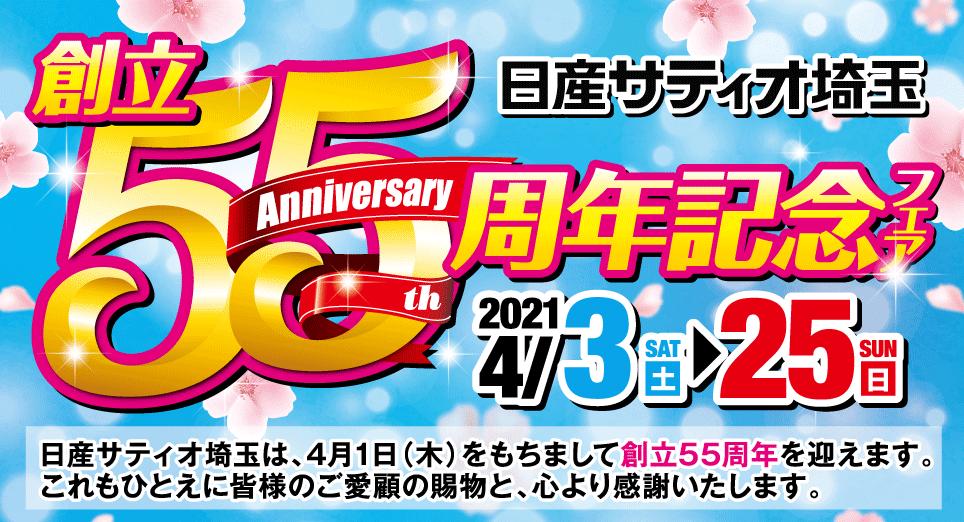 ~ 創立55周年記念フェア開催中!!! ~