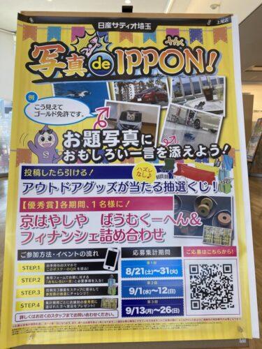 写真 de IPPON★