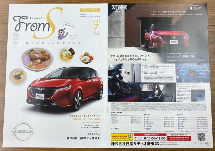 📚『From S vol.7』📚&🚗『AURA』🚗