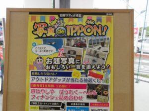 写真de IPPONまだまだ開催中です!!